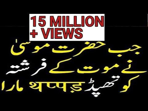 Jab Hazrat Moosa ne Maut ke Farishtey ko Thppd Mara जब हज़रत मूसा ने मौत के फ़रिश्ते को थप्पड़ मारा