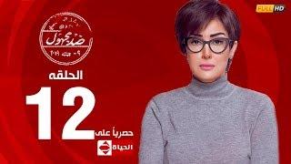 مسلسل ضد مجهول بطولة غادة عبد الرازق – الحلقة الثانية عشر 12 | ( Ded Maghool ( EP12