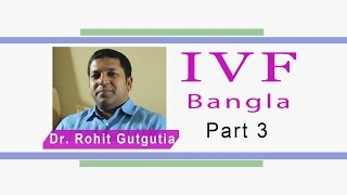 IVF Bangla 3. What is egg retrieval, is it painful?