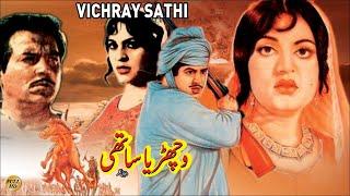 WICHHARIYA SATHI (Punjabi) 1973 - Sudheer & Firdous - OFFICIAL PAKISTANI MOVIE