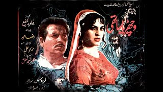 WICHHARIYA SATHI (1973) - SUDHEER & FIRDOUS - OFFICIAL PAKISTANI MOVIE