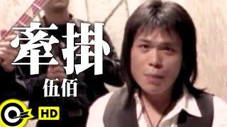 伍佰 Wu Bai&China Blue【牽掛 Lingering】Official Music Video