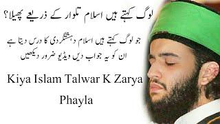Islamic New bayan urdu kiya Islam talwar k Zarya phala by Haseeb ur Rahman