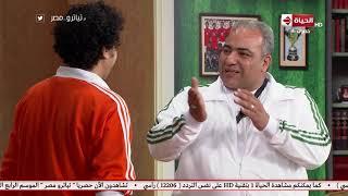 تياترو مصر - بيومي فؤاد بيحكي قصته في ملاعب الكرة .. جاب جول في الإعادة 🤔