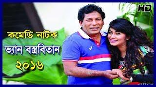 Bangla Natok 2016 Van Bostro Bitan ft Mosharraf Karim,Alvi