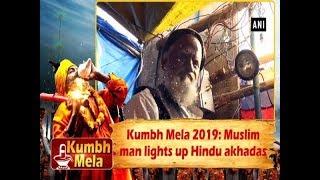 Kumbh Mela 2019: Muslim man lights up Hindu akhadas - Uttar Pradesh News