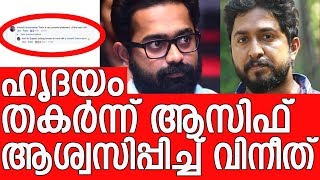 Actor Asif Ali's heart touching words and Vineeth's reply