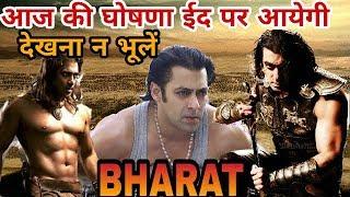 Bharat | Salman Khan Upcoming Movie |  Eid 2019 | Salman Khan | Atul Agnihotri | Ali Abbas Zafar