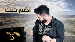 علي عرنوص - اضم حبك ( حصريا ) | 3arnoos 2018