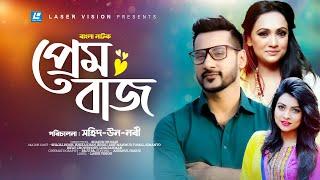 Prem Baaz ( প্রেম বাজ ) | Bangla Natok | Shajal Noor, Ishika Khan, Bindu | Shahid Un Nabi