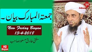 New Friday Bayan | 13-4-2018 | new bayan | Mufti Tariq Masood SB | Zaitoon Tv