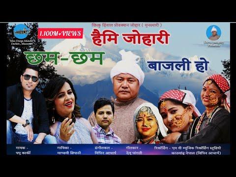 Xxx Mp4 Chham Chham Bajali Ho Uttarakhandi Kumauni Song Pappu Karki Mandabi Tripathi 3gp Sex