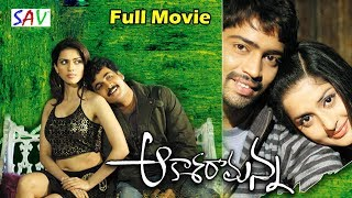 Aakasa Ramanna Telugu Exclusive Super Hit Movie | Allari Naresh, Shivaji , Meera Jasmine