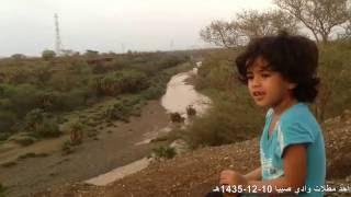 أحد مطلات وادي صبيا | 10-12-1435هـ