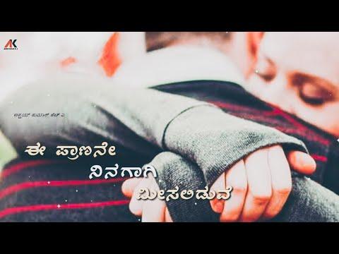 Xxx Mp4 ಬಾರೋ ನನ್ನ ಗೆಳೆಯ 😍 💕 Kannada Love Lyrical Whatsapp Status Video 💕 Akash Kannada Movie Song 3gp Sex