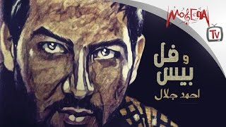 Ahmed Galal / Full W Peace - احمد جلال / فل وبيس