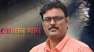 Lower Rahr Bengal Famous Folk Song Bolan