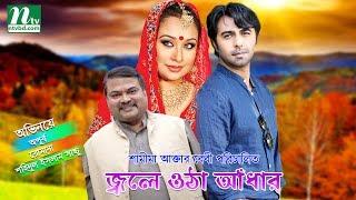 Apurbo telefilm 2017 - Jole Otha Adhar | Rumana, Shacchu