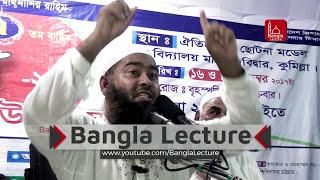 New Bangla Waz কারা আল্লাহকে দেখতে পারবে? - মুজাফফর | Mujaffor bin Mohsin | BD Islamic Waz Video