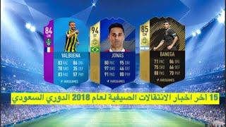 15 أخر اخبار الانتقالات الصيفية لعام 2018 صفقات تاريخية للنصر الدوري السعودي افضل دوري عربي وآسيوي🔥