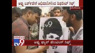 Spray Painting on the Spot of Actor Puneeth Rajkumar Gifted By His Fan