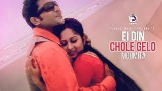 Ei Din Chole Gelo | Bangla Movie Song | Andrew Kishore | Sabina Yasmin | Moumita | PK | Romantic
