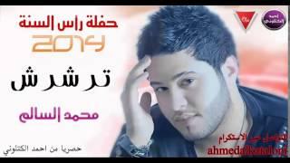 محمد السالم حفلة ترشرش حصريا