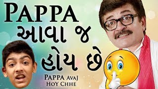 Pappa Avaj Hoy Chhe - Superhit Gujarati Emotional Family Natak Full 2016 - Dharmesh Vyas