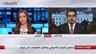 الولايات المتحدة ترحب بأي عقوبات أوروبية على إيران