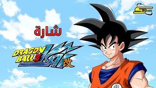 Dragon Ball Z Kai - Spacetoon ???? أغنية بداية دراغون بول زد كاي - سبيستون