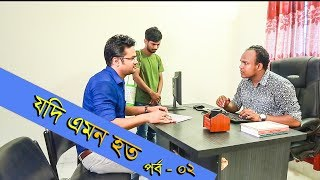 Jodi Amon Hoto || যদি এমন হত || Episode 02 || Flashback Dot