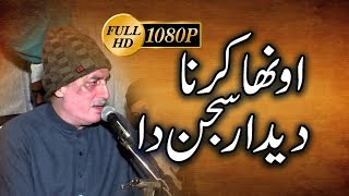Unhan Karna Deedar Sajan Da Jinnah Akhiyan Sambh Ke Rakhiyan Arif Feroz Khan Full HD Barkati Media
