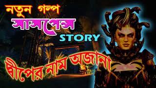 DWIPER NAM OJANA Sunday Suspense (NEW GOLPO) Horror Bangla Golpo | Rainbow Media