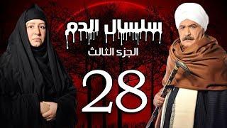 Selsal El Dam Part 3 Eps  | 28 | مسلسل سلسال الدم الجزء الثالث الحلقة
