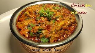 Chicken Handi Recipe/चिकन हांडी - Try This Mouth Watering Delicious Ramzan Special Recipe - Enjoy