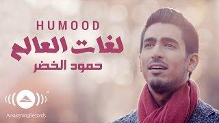 Humood - Lughat Al