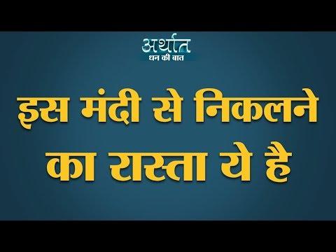 Economic Slowdown से बाहर निकलने में States Narendra Modi government की मदद ऐसे कर सकते हैं। Arthat