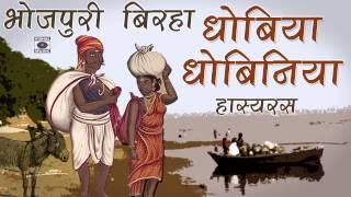 Super Hit Bhojpuri Birha 2014 - Dhobiya Dhobhiniya - Hasyaras.