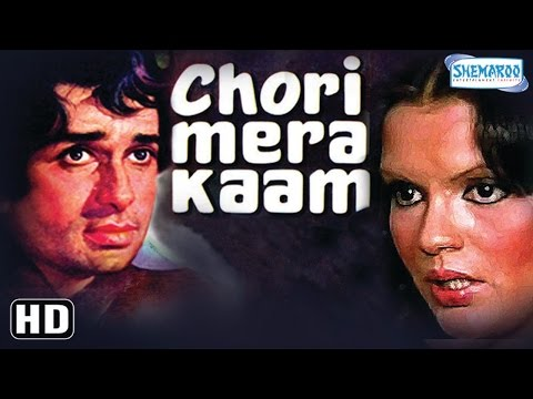 Xxx Mp4 Chori Mera Kaam HD Shashi Kapoor Zeenat Aman Ashok Kumar Hindi Movie With Eng Subtitles 3gp Sex