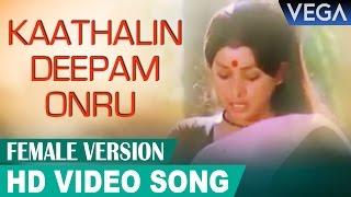 Kaathalin Deepam Onru | Female Version | Thambikku Entha Ooru Movie