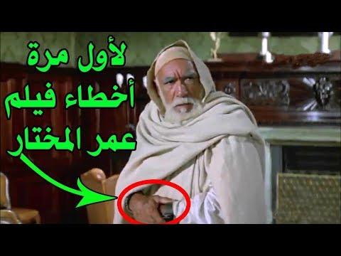 Xxx Mp4 10 أخطاء ظهرت في فيلم عمر المختار اسد الصحراء اشهر الافلام العربيه ولم ينتبه لها احد 3gp Sex