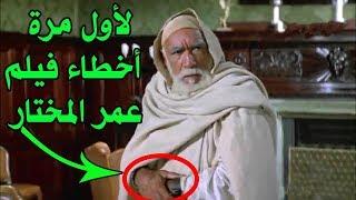 10 أخطاء ظهرت في فيلم عمر المختار اسد الصحراء اشهر الافلام العربيه ولم ينتبه لها احد