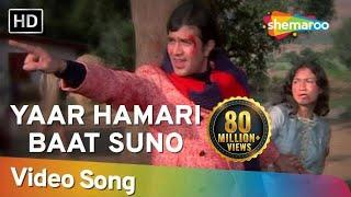 Yaar Humari Baat Suno - Rajesh Khanna - Roti - Laxmikant - Pyarelal - Kishore Kumar - Hindi Song