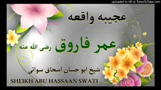 حضرت عمر رضی اللہ تعالٰی عنہ قصہ شیخ ابو حسان سواتی