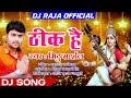 Download Video Download Thik Hai - Saraswati Puja Dj Song 2019 - Mithu Marshal - Mix By Dj Raja 3GP MP4 FLV