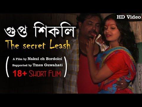 Xxx Mp4 গুপ্ত শিকলি ¦¦ Gupto Xikoli ¦¦ Assamese Short Film 2018 3gp Sex