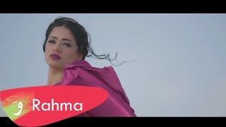 Rahma Riad - Khof Alay [Official Lyric Video] / رحمة رياض - خف علي