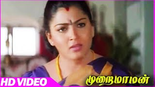 Murai Maman | Khusbhoo Argument With Manorama | Emotional Scenes | Tamil Movies | Sundar C