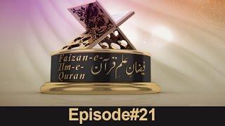 Faizan e Ilm e Quran Ep#21 | Madani Channel