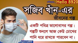 Sojib Khan- Jiboner Golpo - Hello 8920 - Sojib  Life Story By Radio Special